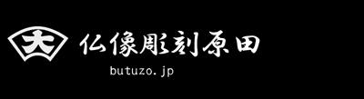 仏像販売・仏像彫刻の専門店の仏像彫刻原田