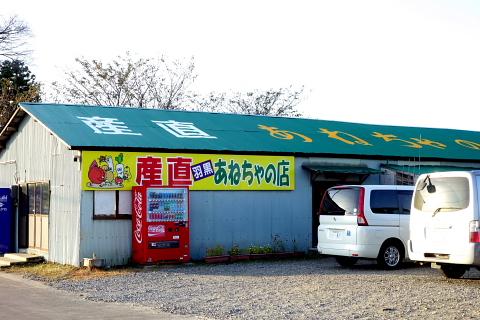 ユニークな名前、インパクトある外観のお店です。庄内の新鮮で安全でおいしい野菜や果物を、お安く求める事が出来る直売所です。櫛引の大きな和梨を求めたところ、甘くて、風味豊かでとても美味しかったです。鶴岡におじゃました際は立ち寄りたい場所の一つです。